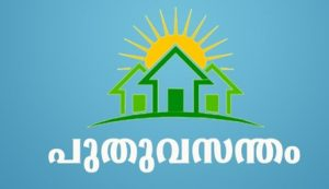 puthuvasantham_logo